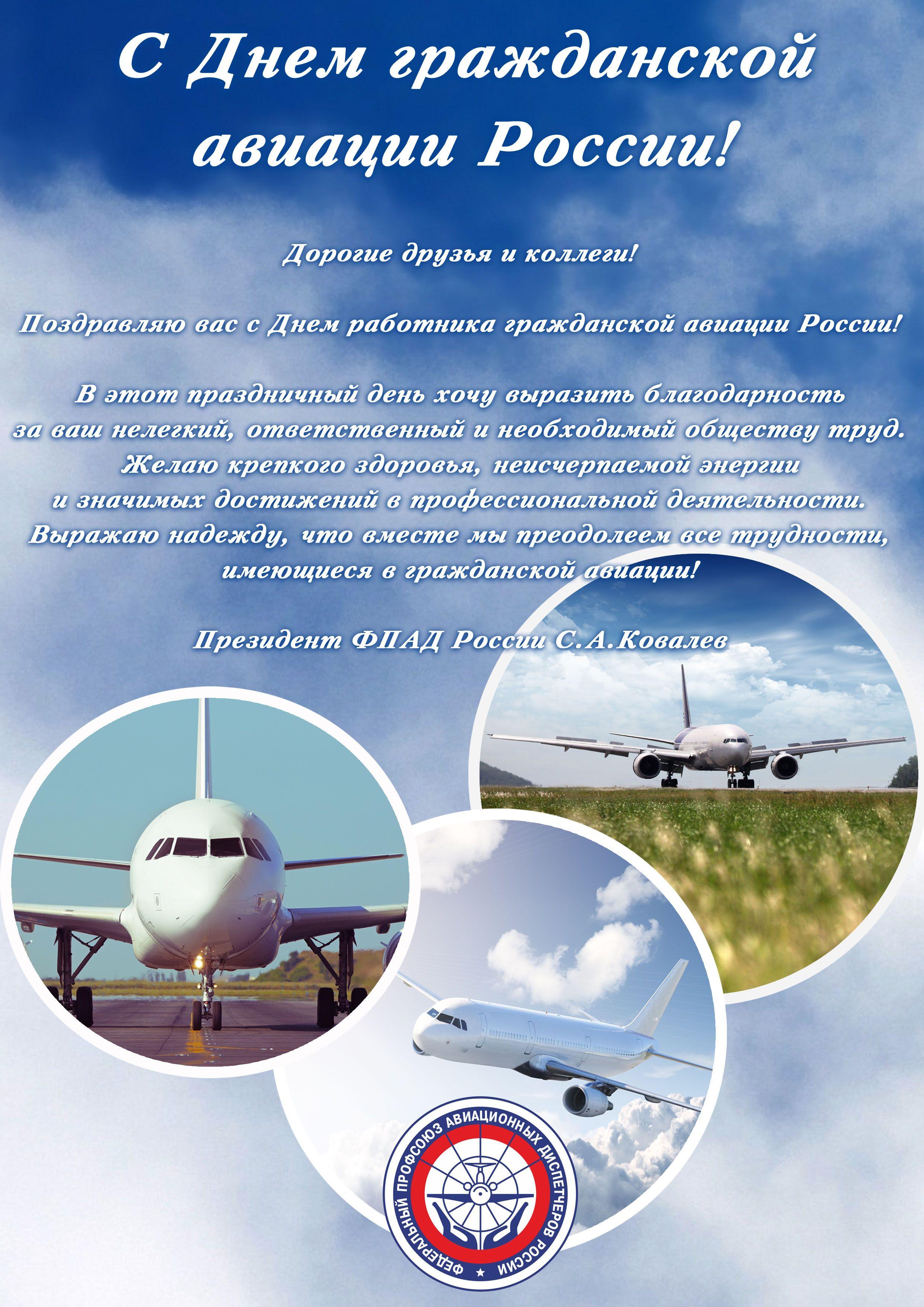 С днем гражданской авиации поздравления